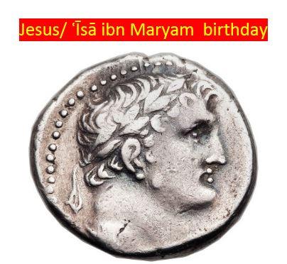 العمله او النقود التي كانت تستعمل في زمن سيدنا المسيح عيسى ابن مريم  Isa10
