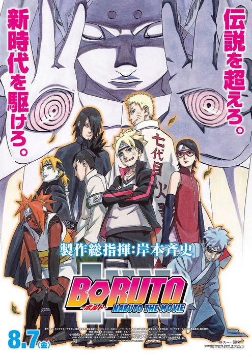 La Collection de Serenity Boruto11