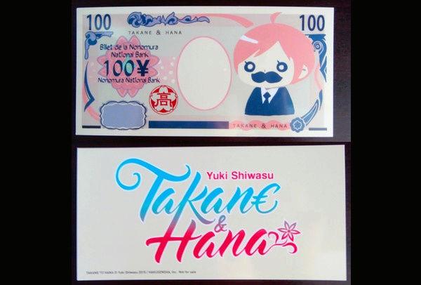 La Collection de Serenity Takane10