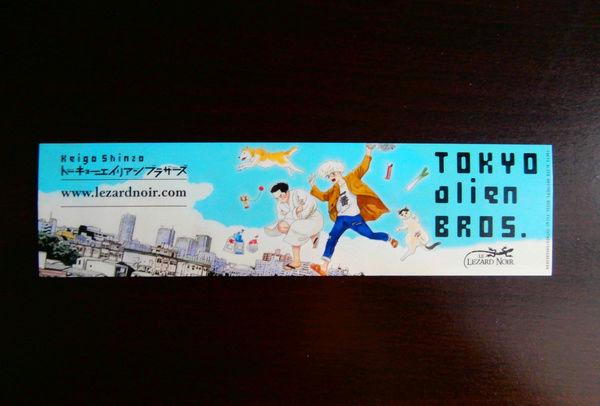 La Collection de Serenity Tokyo_11