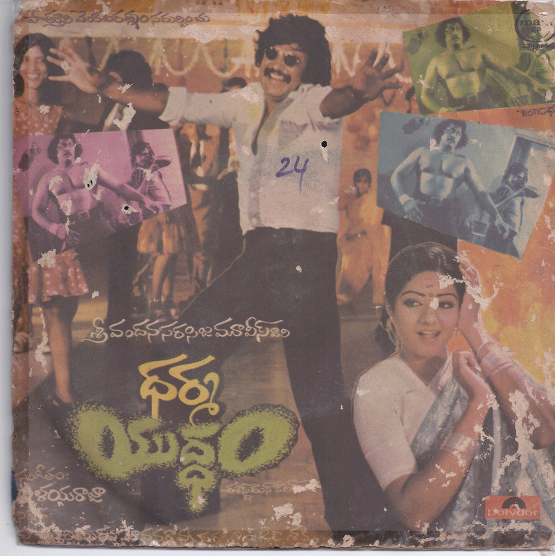 IR's other language (i.e. non-Thamizh) audio sleeve pics - Page 3 Dharma10