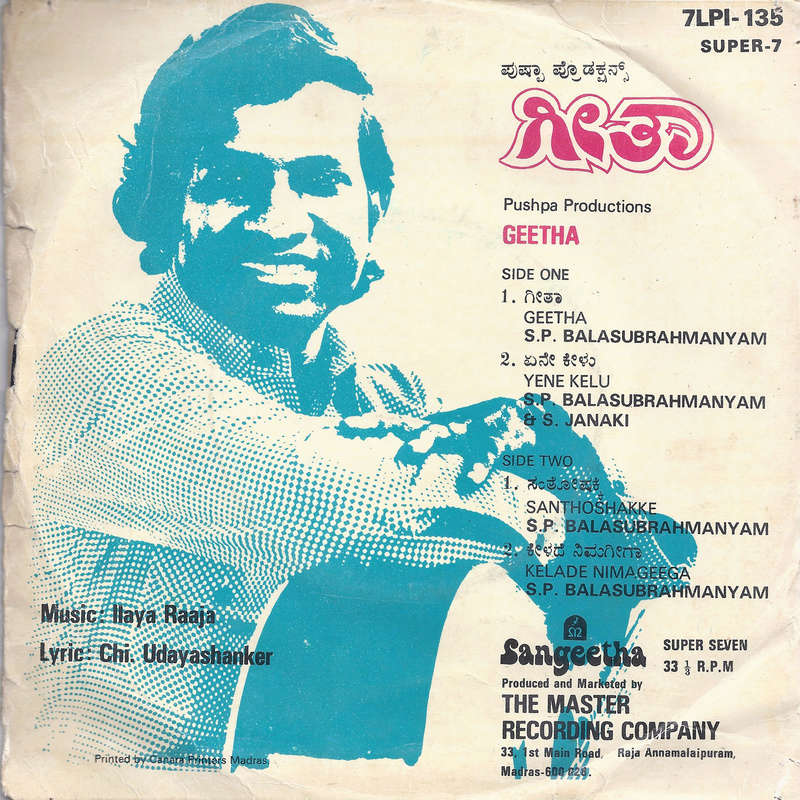 IR's other language (i.e. non-Thamizh) audio sleeve pics - Page 3 Geetha10