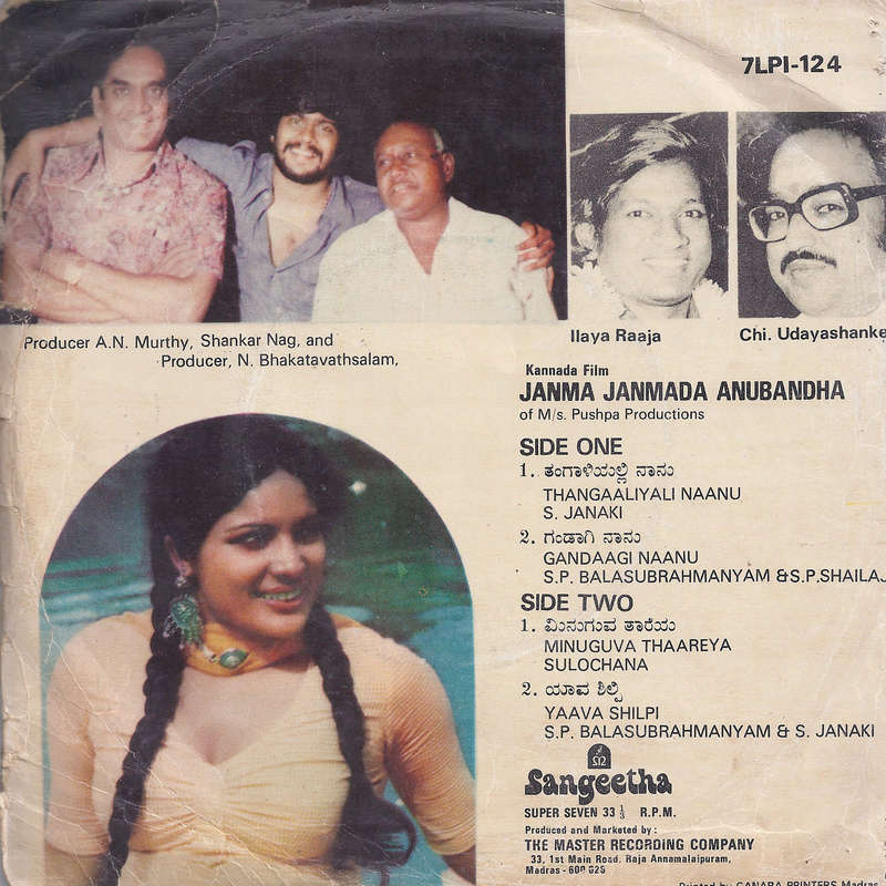 IR's other language (i.e. non-Thamizh) audio sleeve pics - Page 3 Janma_10