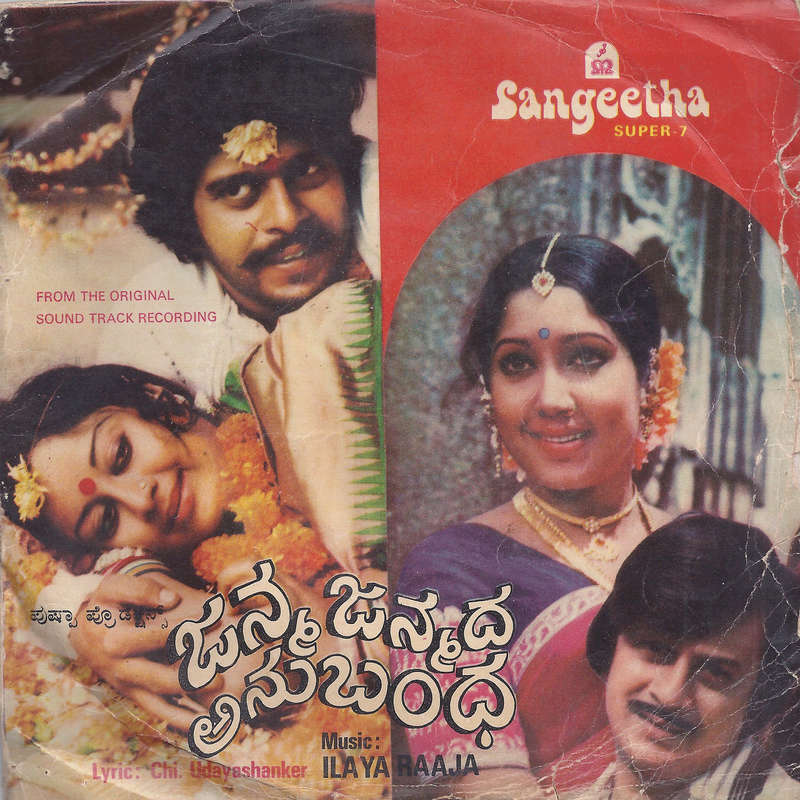 IR's other language (i.e. non-Thamizh) audio sleeve pics - Page 3 Janma_11