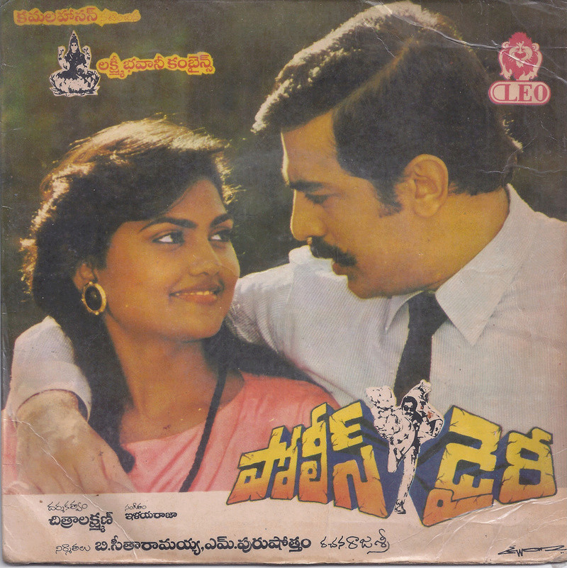 IR's other language (i.e. non-Thamizh) audio sleeve pics - Page 3 Police11
