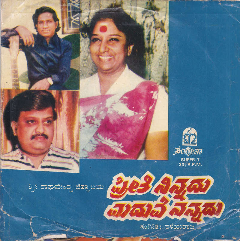 IR's other language (i.e. non-Thamizh) audio sleeve pics - Page 3 Preeth11