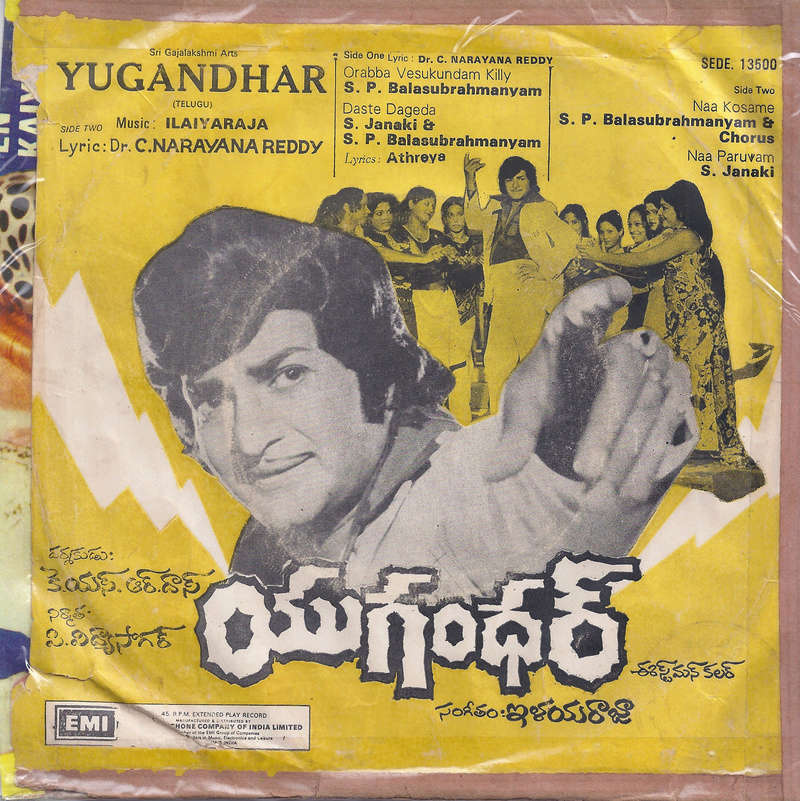 IR's other language (i.e. non-Thamizh) audio sleeve pics - Page 2 Yugand11