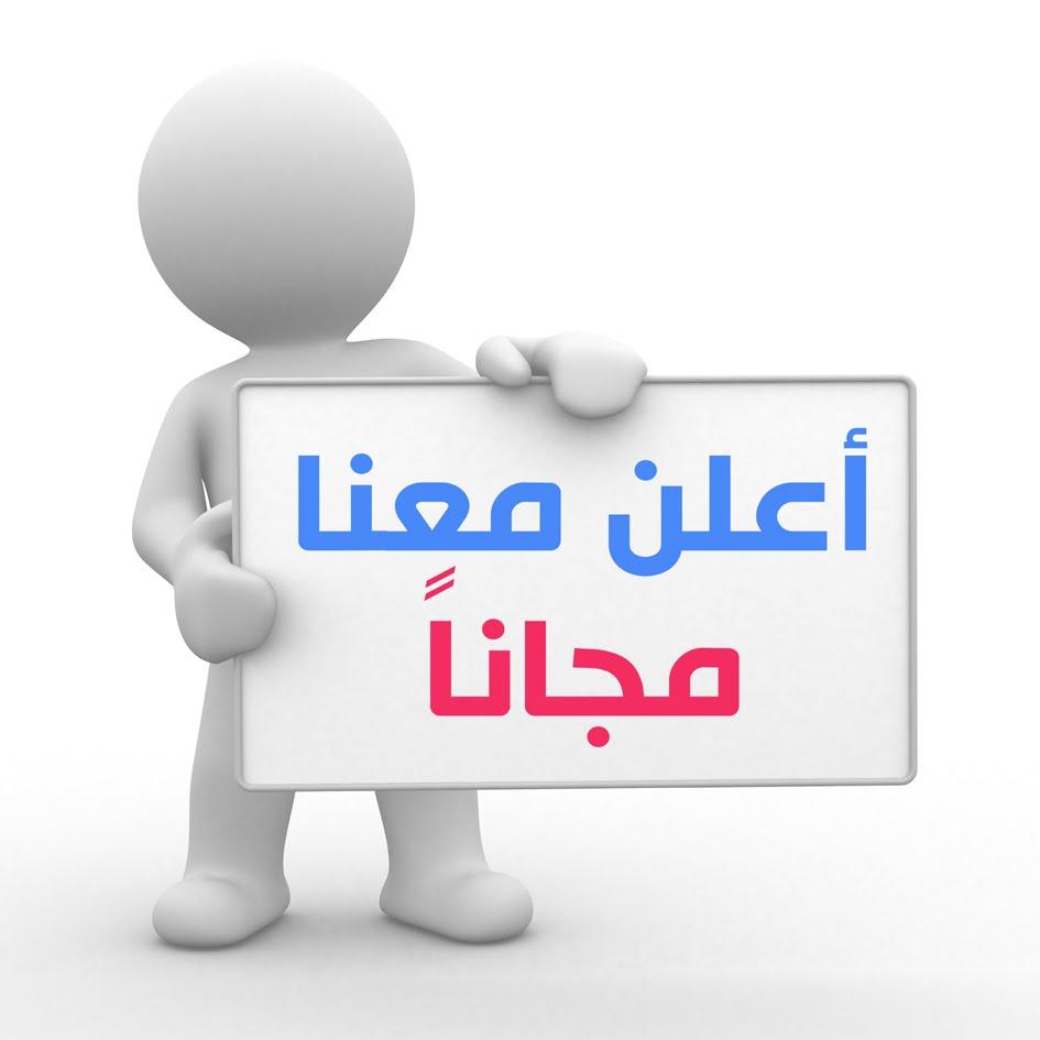 منتدى الإعلانات والدعاية وإشهار المواقع