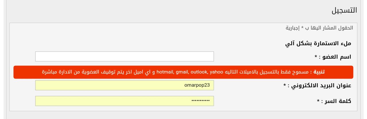 كود لاضافة تنبيه قبل خانة البريد الإلكتروني عند التسجيل Screen12
