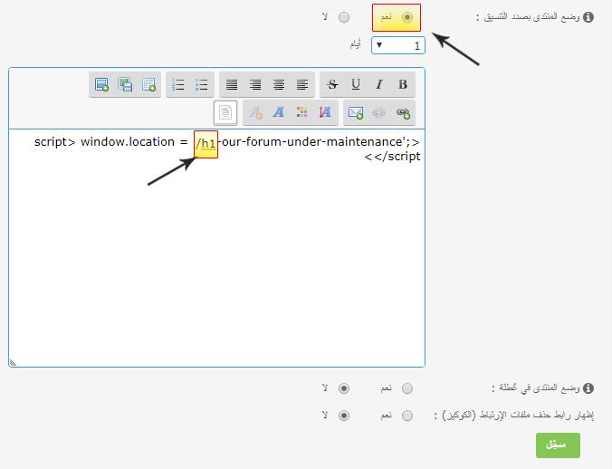كيف يمكنني اخفاء كلمة معلومات  Untitl12