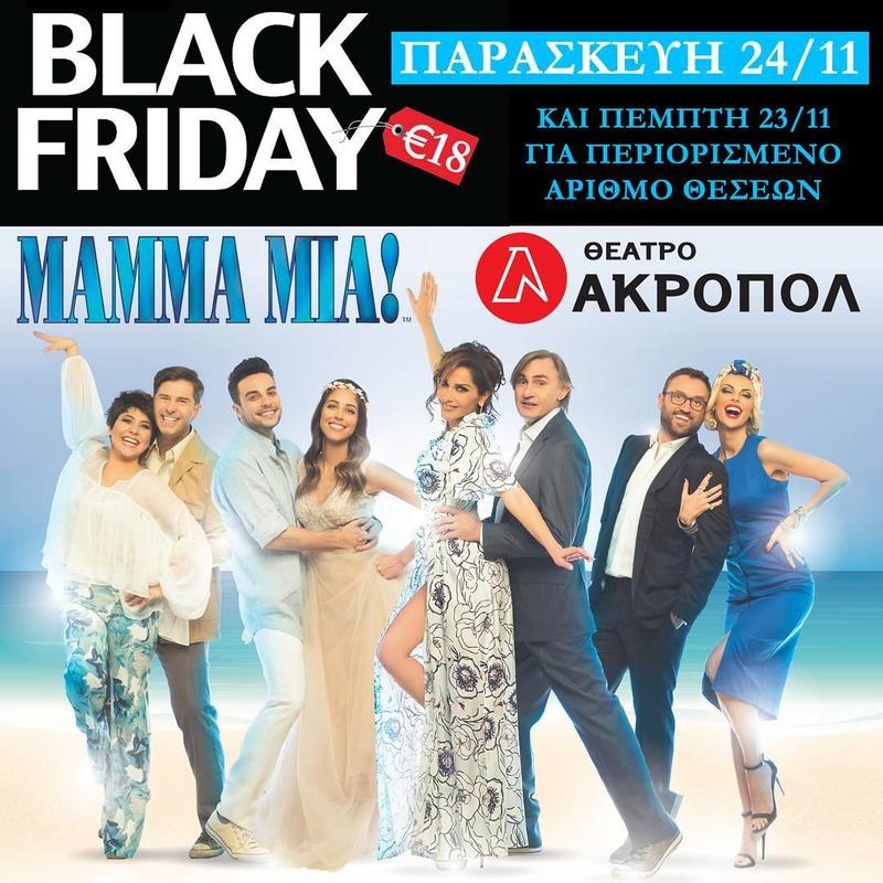 Mamma Mia | 2ος χρόνος | Πρεμιέρα 26 Οκτωβρίου - Σελίδα 9 23823410