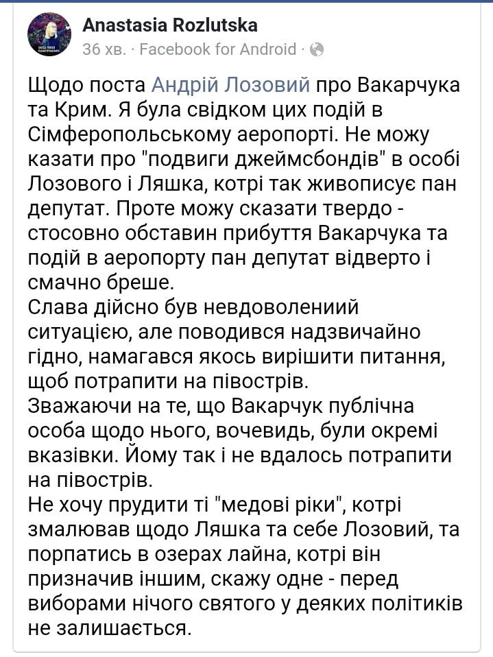 Як насправді себе поводив Вакарчук в Сімферопольському аеропорту - Цензор.НЕТ 5260