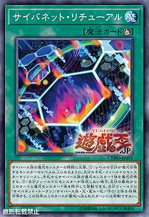 [OCG] Cybernetic Horizon 210