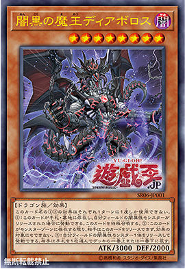 [OCG/TCG] Structure Deck : Lair of Darkness 214_2010