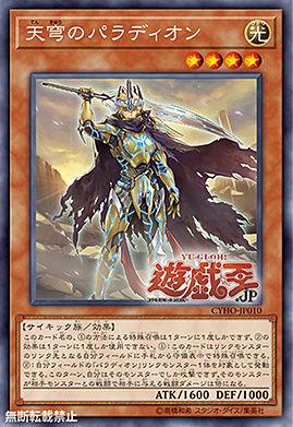 [OCG] Cybernetic Horizon 254_2011
