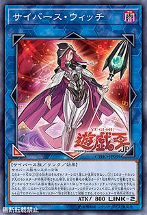 [OCG] Cybernetic Horizon 310