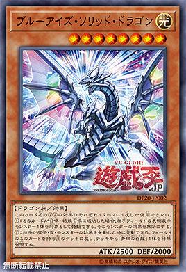 [OCG] Duelist Pack P 20   Bingom10