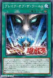 [OCG] Cybernetic Horizon Breakt10