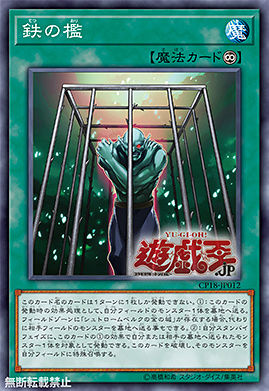 [OCG] Collector's Pack 2018/[TCG] BATTLES OF LEGEND: RELENTLESS REVENGE - Page 2 Cage10
