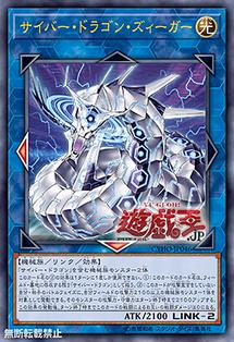 [OCG] Cybernetic Horizon Cyberd10