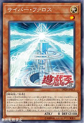 [OCG] Duelist Pack P 20   Cyberf10