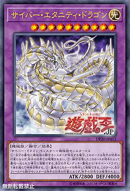 [OCG] Duelist Pack P 20   Cyberf12