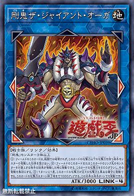 [OCG] Cybernetic Horizon Cyho-j10
