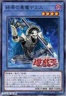 [OCG] Cybernetic Horizon Demise12
