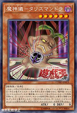 [OCG] Cybernetic Horizon Devigi10