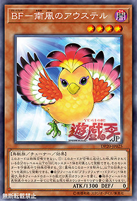 [OCG] Duelist Pack P 20   Newbla10
