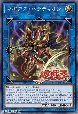 [OCG] Cybernetic Horizon Pallad10