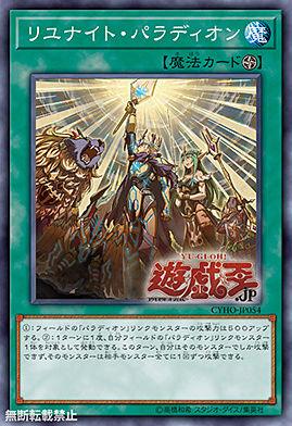 [OCG] Cybernetic Horizon Pallad11