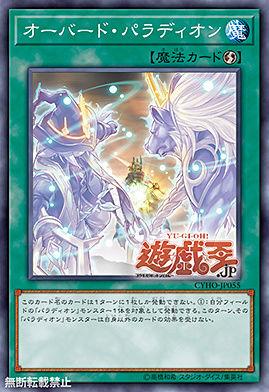 [OCG] Cybernetic Horizon Pallad14