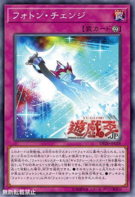 [OCG] Duelist Pack P 20   Photon10