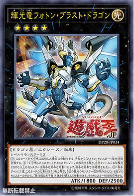 [OCG] Duelist Pack P 20   Photon11