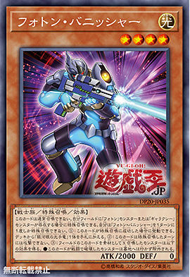 [OCG] Duelist Pack P 20   Photon12