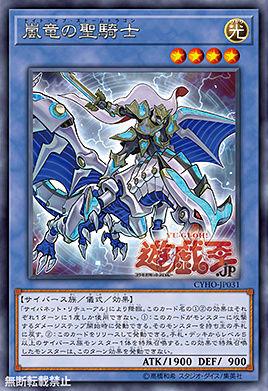 [OCG] Cybernetic Horizon Stormh10