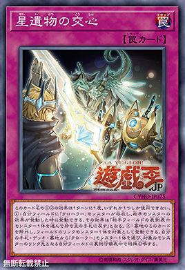 [OCG] Cybernetic Horizon Stormh11