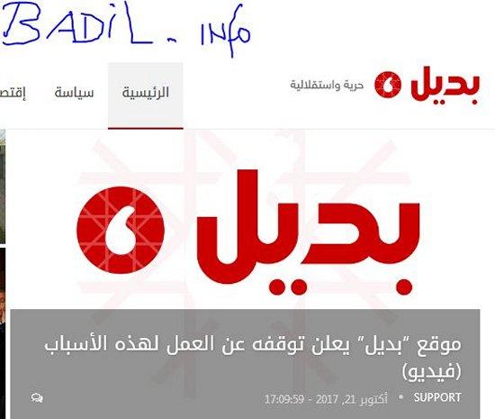 Badil info déclare sa cession de fonctionner Badil210