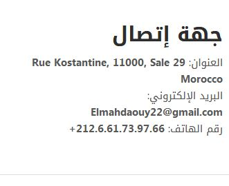 Badil info line contact adresse Badil_10