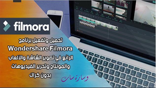 تفعيل برنامج Wondershare Filmora 8.3.5 أفضل وأسهل برنامج لعمل المونتاج وتحرير الفيديوهات - بدون كراك 110