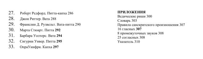 БИБЛИОТЕКА ДЖЙОТИШ АСТРОЛОГА 310