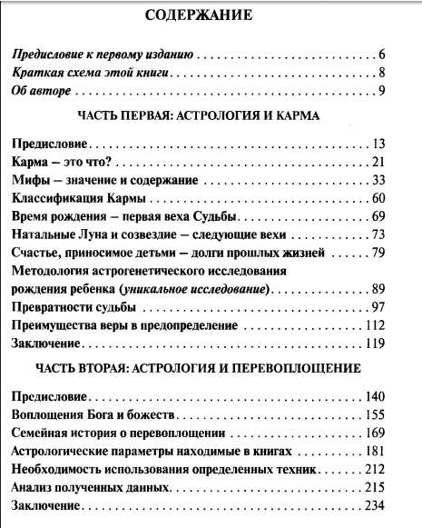 БИБЛИОТЕКА ДЖЙОТИШ АСТРОЛОГА _oa___10