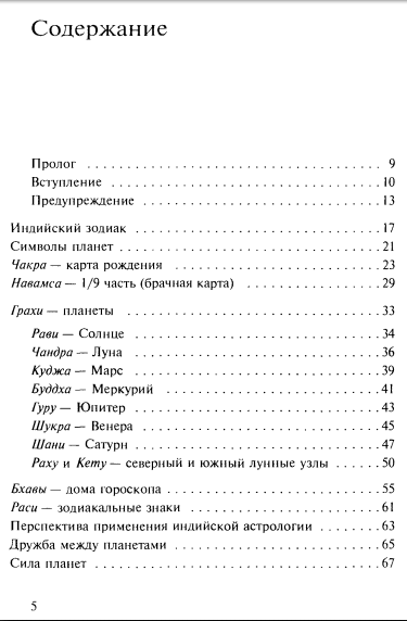 БИБЛИОТЕКА ДЖЙОТИШ АСТРОЛОГА Oei_ie10