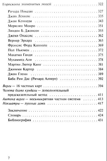 БИБЛИОТЕКА ДЖЙОТИШ АСТРОЛОГА Oei_ie12