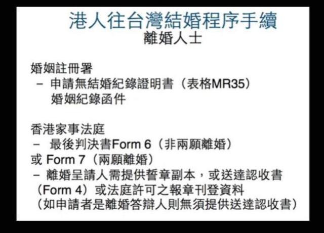 【港台婚姻 | 手續】港人再婚嫁(娶)台灣人.如何辦理相關手續? 22196111
