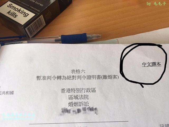 【港台婚姻   手續】港人再婚嫁(娶)台灣人.如何辦理相關手續? 22279910