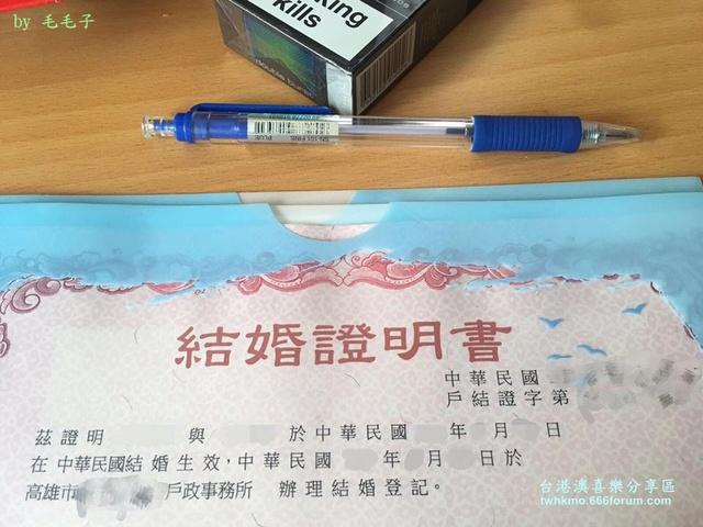 【港台婚姻 | 手續】港人再婚嫁(娶)台灣人.如何辦理相關手續? 22308910