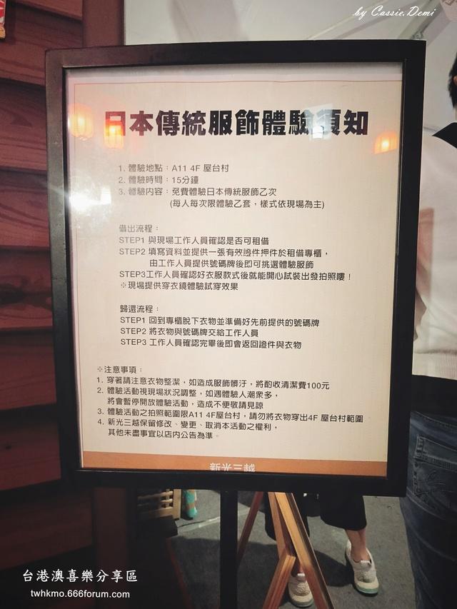 【文化體驗 | 日本文化 | 台灣台北】超人氣免費日本浴衣體驗 ✕ 新光三越信義店 (2017/11/13 截止)(圖多) Cimg5022