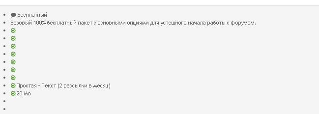 Представляем Пакеты услуг Forum2x2 : новый способ развития форума Screen13